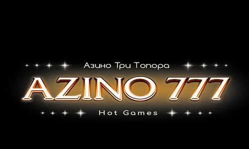 Как игратьв Азино 777